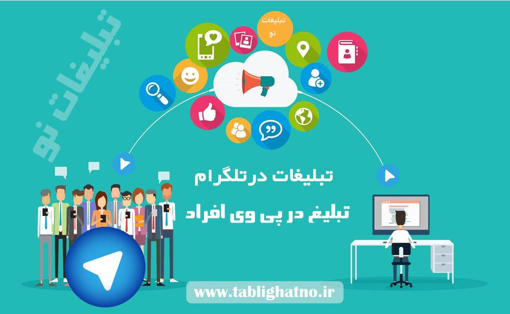 تبلیغ در تلگرام